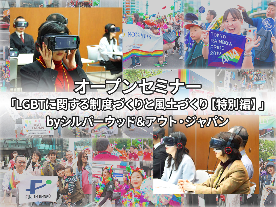 オープンセミナー「LGBTに関する制度づくりと風土づくり【特別編】」byシルバーウッド&アウト・ジャパン