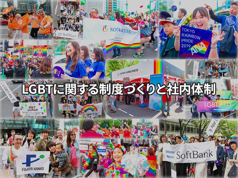 オープンセミナー「LGBTに関する制度づくりと社内体制」#8