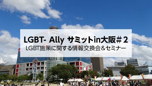 LGBT-Allyサミット大阪 #2